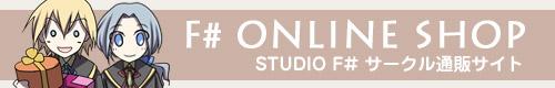 Studio F# 通販サイト